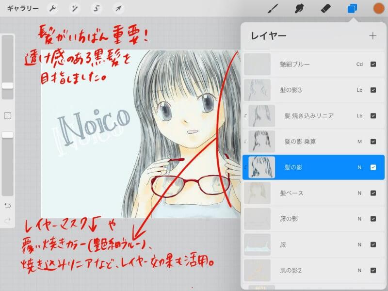 ノイコちゃんの髪のレイヤー|Procreate