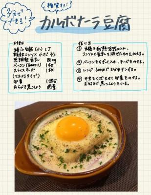 レシピノート|リュウジさんのカルボナーラ豆腐|GoodNotes5