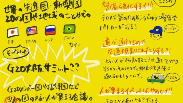 G20大阪サミットってなんなん?|グラレコ