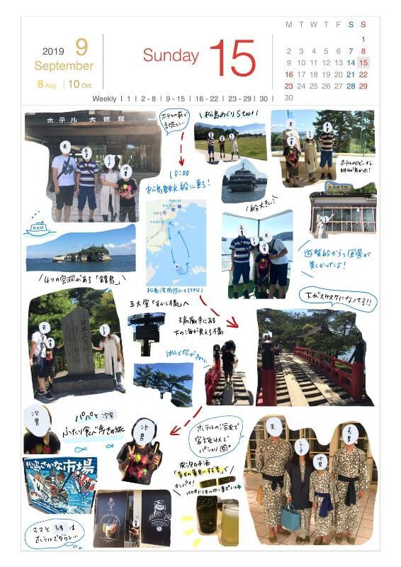 190915|仙台旅行 思い出ノート|GoodNotes5