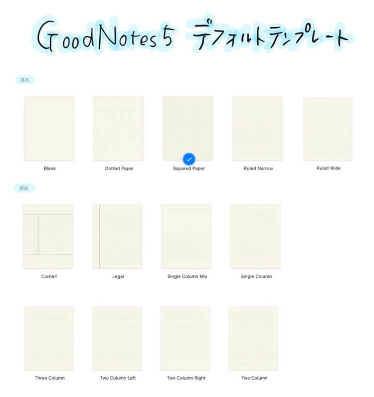 デフォルトテンプレート|GoodNotes5